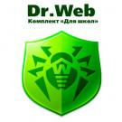 Dr.Web Комплект «Для школ»