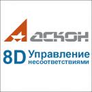 Ascon 8D. Управление несоответствиями