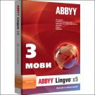 ABBYY Lingvo x5 Три языка Профессиональная