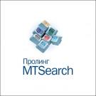 Пролинг МТSearch 2.0