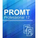Promt Professional 12 Домашний