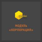 M.E.Doc Модуль «Корпорация»