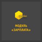 M.E.Doc Модуль «Зарплата»