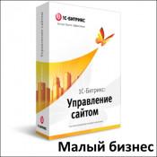 1С-Битрикс: Управление сайтом Малый бизнес