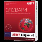 ABBYY Lingvo x6 Многоязычный Профессиональная версия (для учебных заведений)
