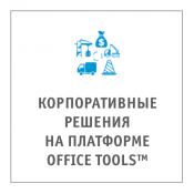 Корпоративные решения на платформе Office Tools