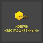 M.E.Doc Модуль «ЭДО Расширенный»