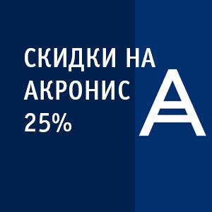 Резервное копирование Acronic со скидкой 25% !!!