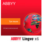 ABBYY Lingvo x6 Три языка Профессиональная версия (корпоративная лицензия)