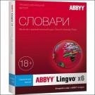 ABBYY Lingvo x6 Три языка Профессиональная версия  (для учебных заведений)