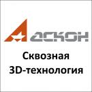 Ascon Сквозная 3D-технология