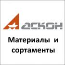 Ascon Материалы и Сортаменты