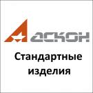 Ascon Стандартные Изделия