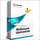 1С-Битрикс: Мобильное приложение
