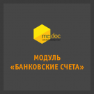 M.E.Doc Модуль «Банковские счета»