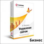 1С-Битрикс: Управление сайтом Бизнес