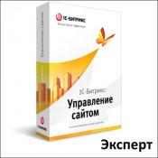 1С-Битрикс: Управление сайтом Эксперт