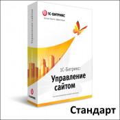 1С-Битрикс: Управление сайтом Стандарт