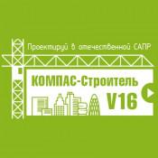 Ascon Компас-Строитель v16