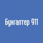 Журнал Бухгалтер 911