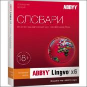ABBYY Lingvo x6 Три языка Домашняя версия