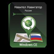 Карты Навител. Россия