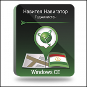 Карты Навител. Таджикистан
