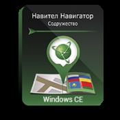 Карты Навител. Россия, Украина, Беларусь, Казахстан