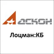 Ascon Лоцман:КБ
