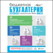 Журнал Бюджетная бухгалтерия