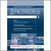 Журнал Держслужбовець