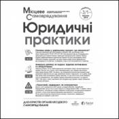 Журнал Місцеве самоврядування