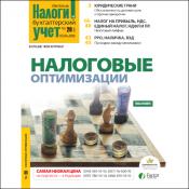Журнал Налоги и бухгалтерский учет