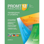 Promt Freelance