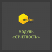 M.E.Doc Модуль «Отчетность»